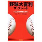 野球大喜利ザ・グレート /カネシゲタカシ