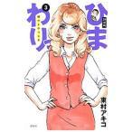 ひまわりっ 健一レジェンド 【新装版】 3/東村アキコ