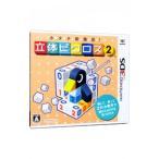 3DS/カタチ新発見! 立体ピクロス2