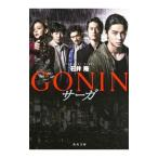 GONINサーガ /石井隆