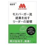 「モスバーガー流結果を出すリーダーの習慣/桜田厚」の画像