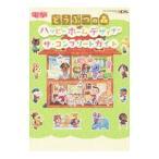 ショッピングどうぶつの森 どうぶつの森ハッピーホームデザイナー ザ・コンプリートガイド/KADOKAWA