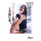 「つらいな」と思ったとき読む本 /中谷彰宏