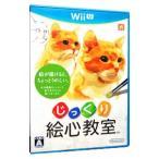 ショッピングWii Wii U/じっくり絵心教室