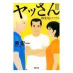 ヤッさんII 神楽坂のマリエ 2/原宏一