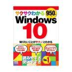 サクサクわかるWindows 10/マイナビ出版
