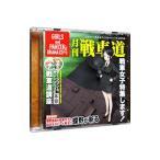 「ガールズ&パンツァー」ドラマCD4〜月刊戦車道CD−戦車女子特集します!−