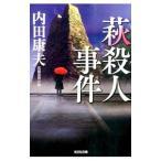 萩殺人事件(浅見光彦シリーズ113)/内田康夫
