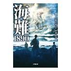 海難1890 /小松江里子