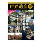 世界遺産年報 2016/日本ユネスコ協会連盟