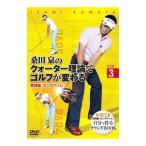 DVD/桑田泉のクォーター理論でゴルフが変わる VOL.3 実践編『ロングゲーム』