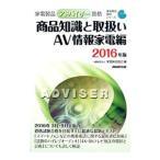 家電製品アドバイザー資格商品知識と取扱い 2016年版AV情報家電編/家電製品協会