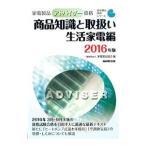 家電製品アドバイザー資格商品知識と取扱い 2016年版生活家電編/家電製品協会