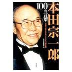 本田宗一郎100の言葉/宝島社
