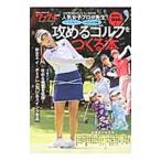 人気女子プロが先生!攻めるゴルフをつくる本/実業之日本社