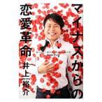 マイナスからの恋愛革命/井上裕介(1980〜)