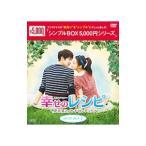 幸せのレシピ〜愛言葉はメンドロントット DVD−BOX1