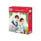 幸せのレシピ〜愛言葉はメンドロントット DVD−BOX2
