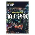 頂上決戦(警視庁公安部・青山望シリーズ7)/濱嘉之