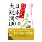 日本人の9割が答えられない日本の大疑問100 /話題の達人倶楽部