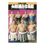 大相撲力士名鑑 平成28年度/ベースボール・マガジン社