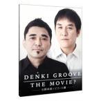 Blu-ray/DENKI GROOVE THE MOVIE?〜石野卓球とピエール瀧〜