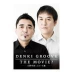 DVD/DENKI GROOVE THE MOVIE?〜石野卓球とピエール瀧〜