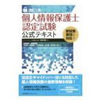 個人情報保護士認定試験公式テキスト /中村博(弁護士)