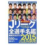 Jリーグ全選手名鑑 2016 /日刊スポーツ出版社