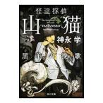 怪盗探偵山猫-黒羊の挽歌- /神永学