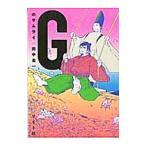Gのサムライ /田中圭一