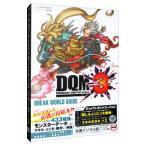 ドラゴンクエストモンスターズ ジョーカー3 N3DS版 ブレイクワールドガイド /Vジャンプ編集部