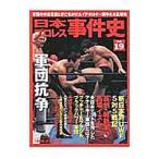 日本プロレス事件史 Vol.19/ベースボール・マガジン社