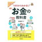 図解ゼロからわかる!最新お金の教科書/畠中雅子