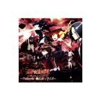 「双星の陰陽師」オープニング&エンディングテーマ〜Valkyrie−戦乙女−/アイズ