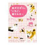 柴犬ひかりといちごと猫ミルキー/ぴろこ