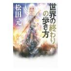 世界の終わりの歩き方 /松田元