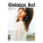 @elaiza_ikd LEVEL19→20/池田エライザ
