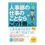 人事部の仕事のことならこの1冊 /高橋幸子(1957〜)