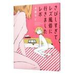 ネットオフ ヤフー店で買える「さびしすぎてレズ風俗に行きましたレポ/永田カビ」の画像です。価格は198円になります。
