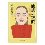 ネットオフ ヤフー店で買える「他諺の空似/米原万里」の画像です。価格は530円になります。