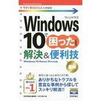 Windows 10で困ったときの解決&便利技/技術評論社