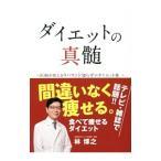 ショッピングダイエット ダイエットの真髄 /林博之(1961〜)