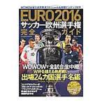 EURO2016サッカー欧州選手権完全ガイド /WOWOW