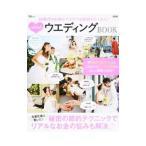 Yahoo!ネットオフ ヤフー店LOVELYウエディングBOOK /宝島社