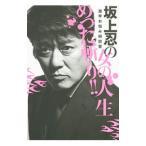 坂上忍の女の人生めった斬り!! /坂上忍