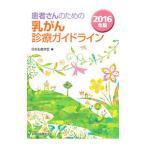 患者さんのための乳がん診療ガイドライン 2016年版/日本乳癌学会