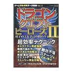 ネットオフ ヤフー店で買える「ゲーム攻略&禁断データBOOK Vol.12/三才ブックス」の画像です。価格は255円になります。