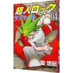 超人ロック ラフラール 4/聖悠紀