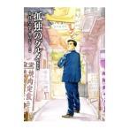 孤独のグルメ 【新装版】/谷口ジロー画像